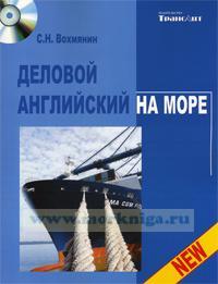 Деловой английский на море + аудиокурс на CD. Ведение деловых переговоров на море в объеме стандартного морского навигационного словаря-разговорника