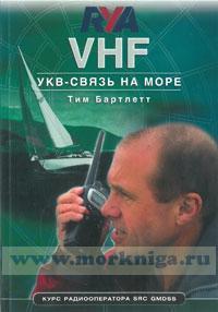 VHF. УКВ-связь на море. Курс радиооператора SRC GMDSS