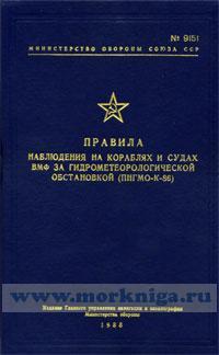 Правила наблюдения на кораблях и судах ВМФ за гидрометеорологической обстановкой (ПНГМО-К-86)  Адм. № 9151