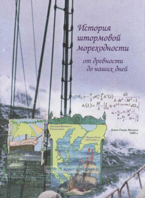 История штормовой мореходности от древности до наших дней + CD