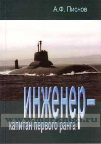 Инженер-капитан первого ранга. Трилогия. Книга 1. Становление