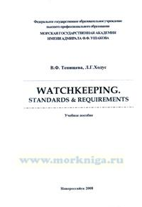 Watchkeeping. Standards requirements. Учебное пособие