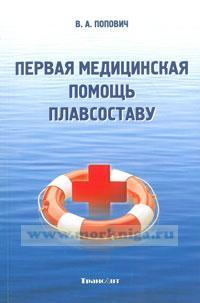 Первая медицинская помощь плавсоставу. Учебное пособие