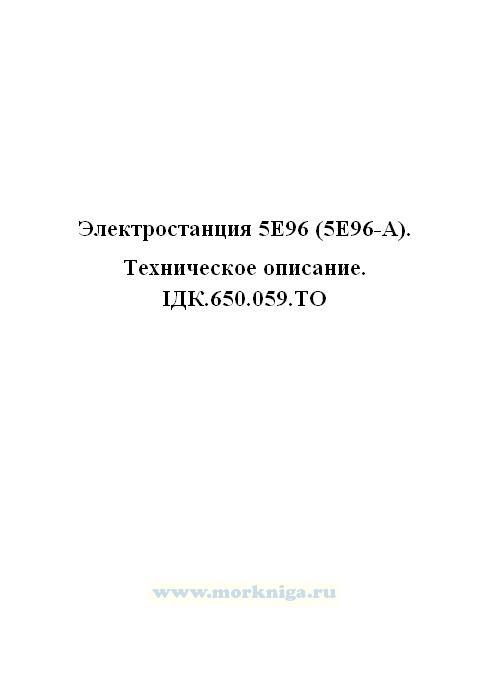 Электростанция 5Е96 (5Е96-А). Техническое описание. IДК.650.059.ТО