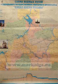 Схема водных путей федерального государственного унитарного предприятия