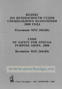 Кодекс по безопасности судов специального назначения 2008 года. Резолюция MSC.266(84)