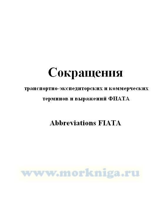 Сокращения транспортно-экспедиторских и коммерческих терминов и выражений ФИАТА._Abbreviations FIATA