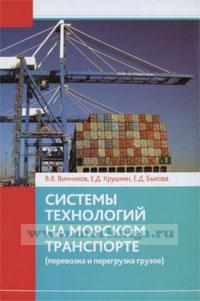 Системы технологий на морском транспорте (перевозка и перегрузка грузов) 2-е издание, переработанное и дополненное