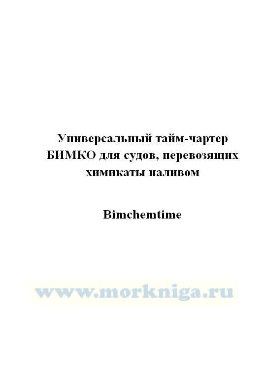 Универсальный тайм-чартер БИМКО для судов, перевозящих химикаты наливом._Bimchemtime