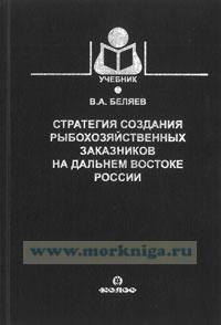 Стратегия создания рыбохозяйственных заказников на Дальнем Востоке России