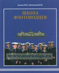 Школа флотоводцев
