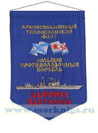 Вымпел Большой противолодочный корабль Адмирал Пантелеев