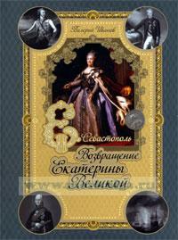 Возвращение Екатерины Великой