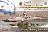 Корабли Северного флота серия
