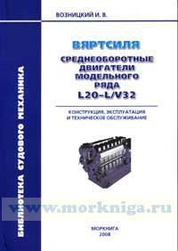 Вяртсиля. Среднеоборотные двигатели модельного ряда L20-L/V32. Конструкция, эксплуатация и техническое обслуживание