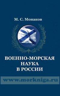 Военно-морская наука в России