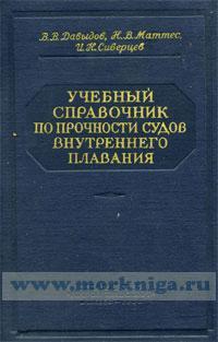 Учебный справочник по прочности судов внутреннего плавания. 2-е издание