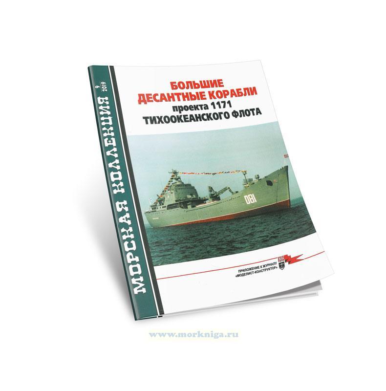 Большие десантные корабли проекта 1171 Тихоокеанского флота. Морская коллекция №9 (2019)