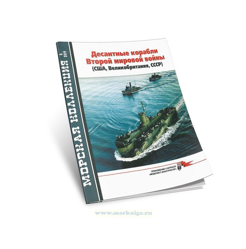 Десантные корабли Второй мировой войны (США, Великобритания, СССР). Морская коллекция №8 (2019)
