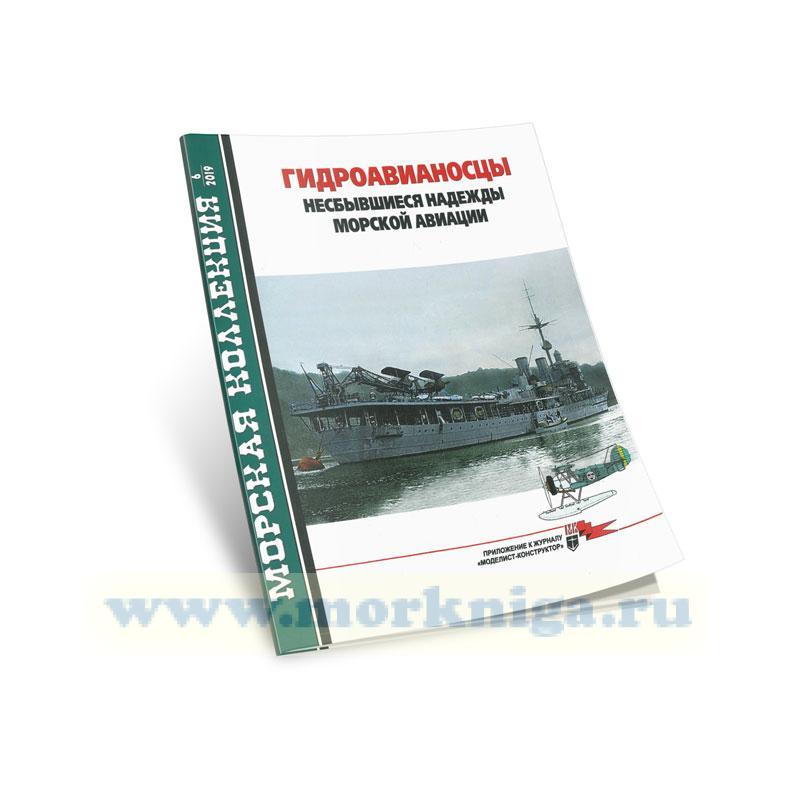 Гидроавианосцы - несбывшиеся надежды морской авиации. Морская коллекция №6 (2019)