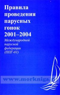 Правила проведения парусных гонок 2001-2004 Международной парусной федерации (ППГ-01). Racing Rules of Sailing 2001-2004 International Sailing Federation (RRS-01)