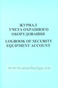 Журнал учета охранного оборудования. Logbook of security equipment account.