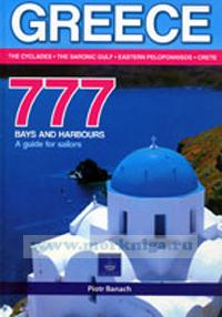 Гид по Греции для яхтсменов