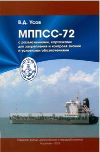 МППСС - 72 с разъяснениями, карточками для закрепления и контроля знаний и условными обозначениями (3-е издание, дополненное и переработанное) мягкая обложка