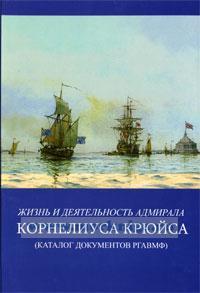 Жизнь и деятельность адмирала Корнелиуса Крюйса (каталог документов РГАВМФ)
