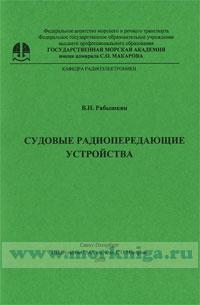 Судовые радиопередающие устройства. Учебное пособие