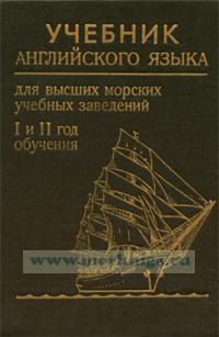 Учебник английского языка для высших морских учебных заведений. I и II год обучения