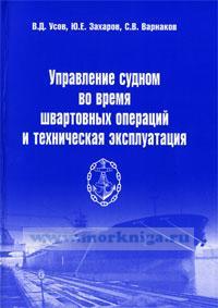 Управление судном во время швартовых операций и техническая эксплуатация