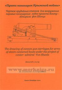 Пушки канонерок Крымской войны. Чертеж орудийных станков для вооружения паровых канонерских лодок проекта Контр - Адмирала фон Шанца (масштаб 1:10,1:25)