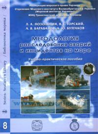 Методология расследования аварий и инцидентов на море. Учебно-практическое пособие