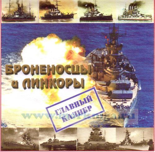 CD Броненосцы и линкоры Главный калибр