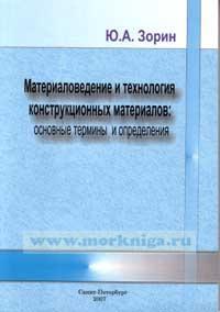 Материаловедение и технология конструкционных материалов: основные термины и определения. Учебный терминологический словарь