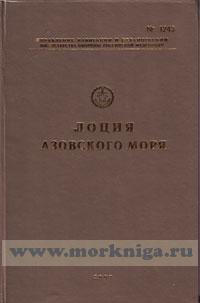 Лоция Азовского моря. Адм. № 1243