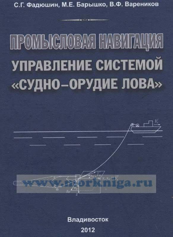 Промысловая навигация. Управление системой