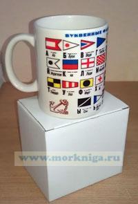 Кружка Буквенные флаги военно-морского свода сигналов