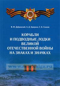 Корабли и подводные лодки Великой Отечественной войны на знаках и значках
