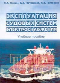 Эксплуатация судовых систем электроснабжения