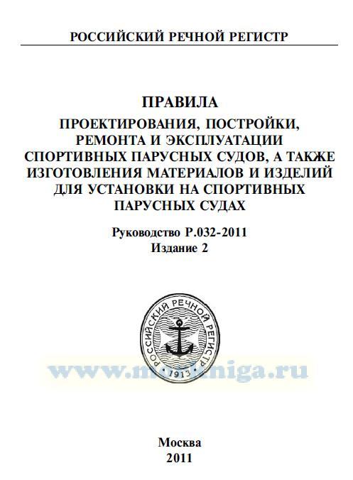 Руководство Р.032-2011