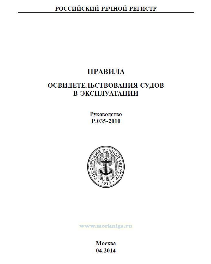 Правила освидетельствования судов в эксплуатации. Руководство Р.035-2010 ПОСЭ. (Включает Извещение No.1и №2 об изменении)