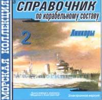 CD Справочник по корабельному составу 2 (Линкоры) (35)