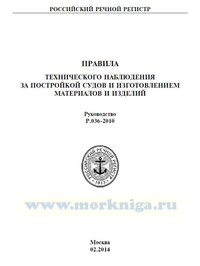 Правила технического наблюдения за постройкой судов и изготовление материалов и изделий. Руководство Р.036-2010 ПТНП (Включает Извещения No.1 и No.2 об изменении)