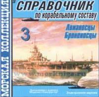 CD Справочник по корабельному составу 3 (Авианосцы, Броненосцы) (36)