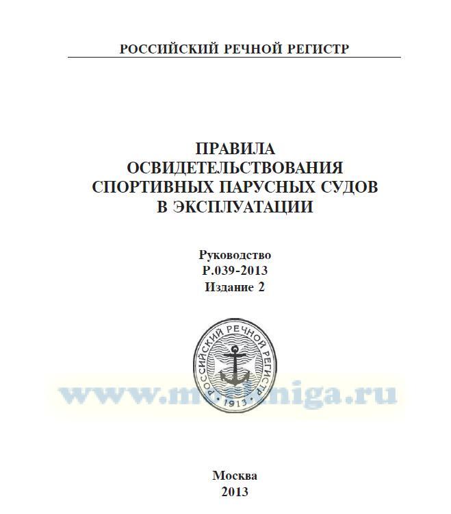 Руководство Р.039-2013