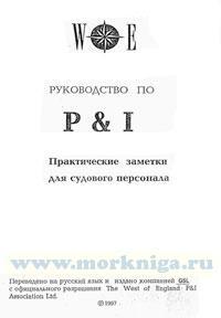 Руководство по P&I. Практические заметки для судового персонала