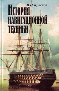 История навигационной техники