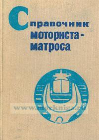 Справочник моториста-матроса